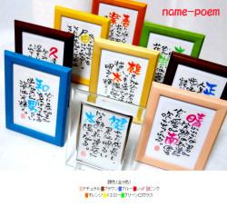 onamae-poem1