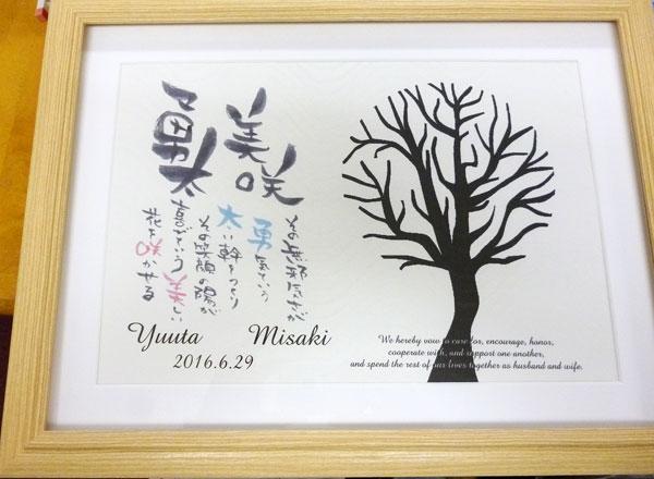 ウェルカムツリー1