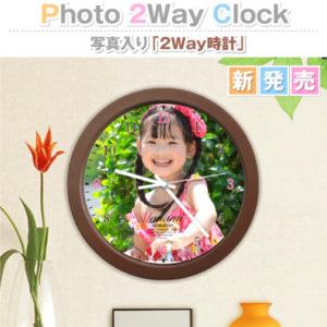 2way01